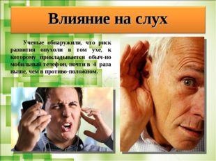 Ученые обнаружили, что риск развития опухоли в том ухе, к которому прикладыв
