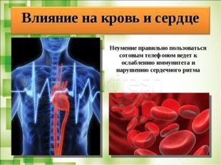 Неумение правильно пользоваться сотовым телефоном ведет к ослаблению иммунит