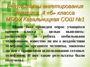 Результаты анкетирования учащихся 4 «б» класса МБОУ Кагальницкая СОШ №1 Мною