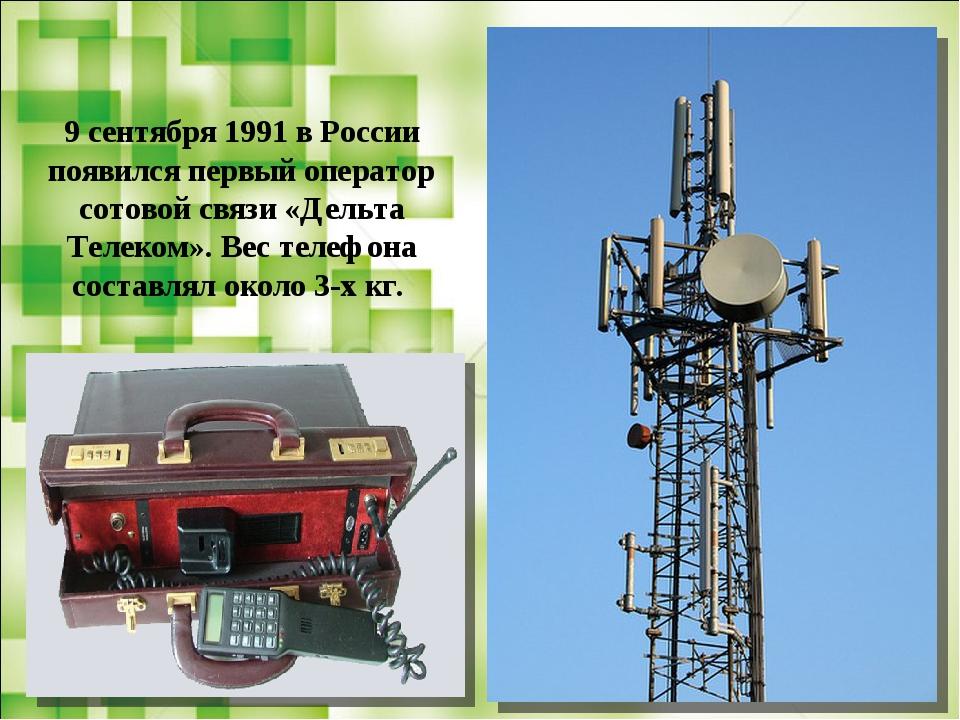 9 сентября 1991в России появился первый оператор сотовой связи «Дельта Телек...