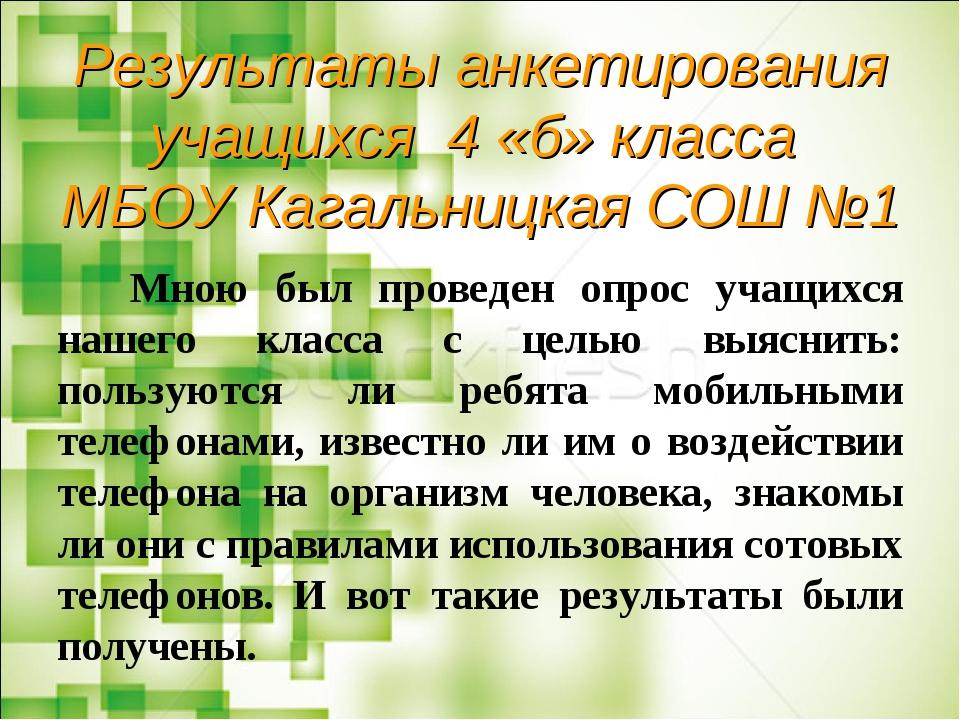 Результаты анкетирования учащихся 4 «б» класса МБОУ Кагальницкая СОШ №1 Мною...