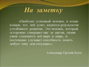 «Наиболее успешный человек, в конце концов, тот, чей успех является результа