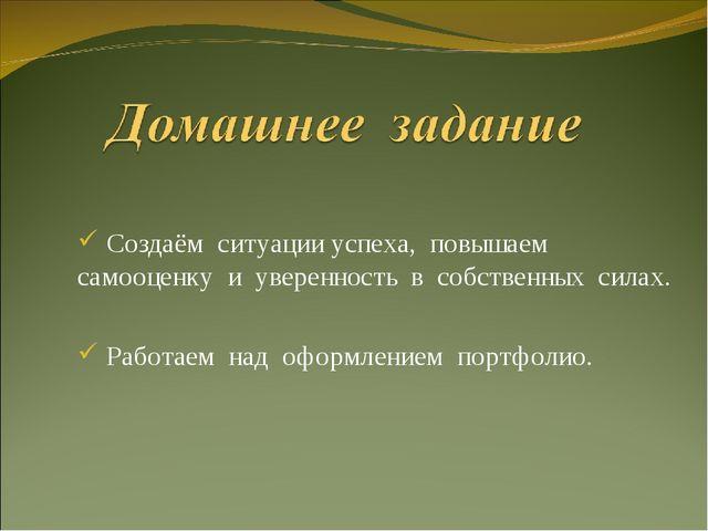 Создаём ситуации успеха, повышаем самооценку и уверенность в собственных сил...