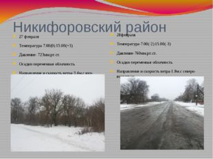 Никифоровский район 27 февраля Температура-7.00(0) 15.00(+3) Давление- 723мм.