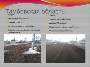 Тамбовская область 6 марта Температура 7.00(6)15.00(8) Давление 750мм рт ст Н