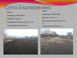 Село Екатеринино 8 марта Температура 7.00(5)15.00(8) Давление 757 мм рт ст На