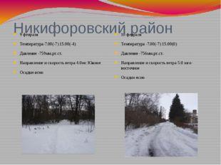 Никифоровский район 9 февраля Температура-7.00(-7) 15.00(-4) Давление -759мм.