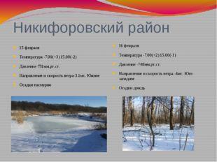 Никифоровский район 15 февраля Температура -7.00(+3) 15.00(-2) Давление-751мм