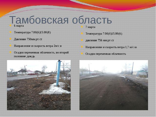 Тамбовская область 6 марта Температура 7.00(6)15.00(8) Давление 750мм рт ст Н...