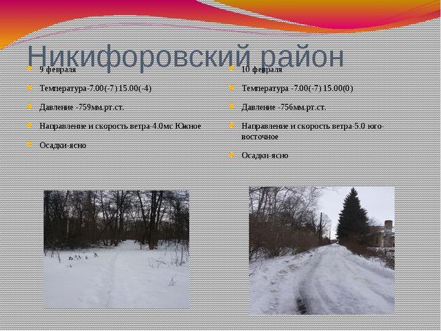 Никифоровский район 9 февраля Температура-7.00(-7) 15.00(-4) Давление -759мм....