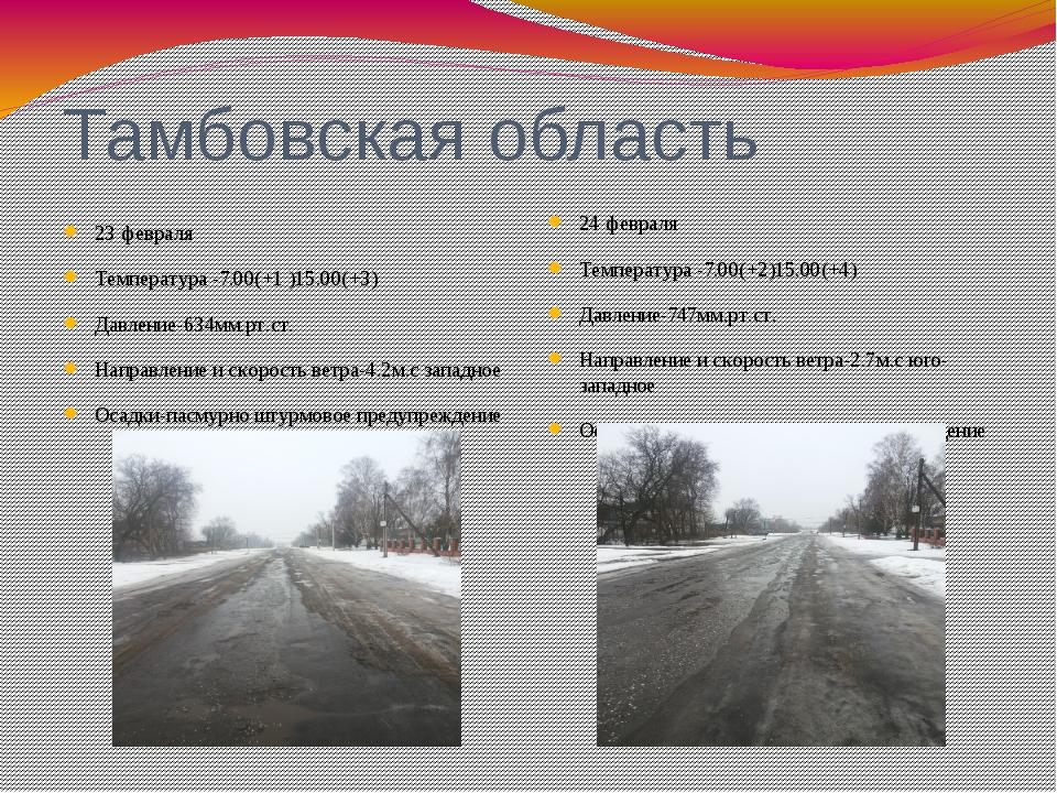 Тамбовская область 23 февраля Температура -7.00(+1 )15.00(+3) Давление-634мм....