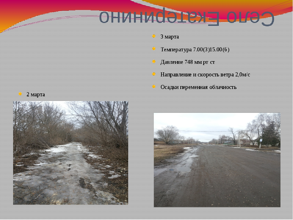 Село Екатеринино 2 марта Температура 7.00(2)15.00(5) Давление 750мм рт ст Нап...
