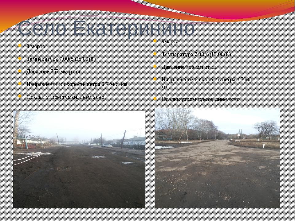 Село Екатеринино 8 марта Температура 7.00(5)15.00(8) Давление 757 мм рт ст На...