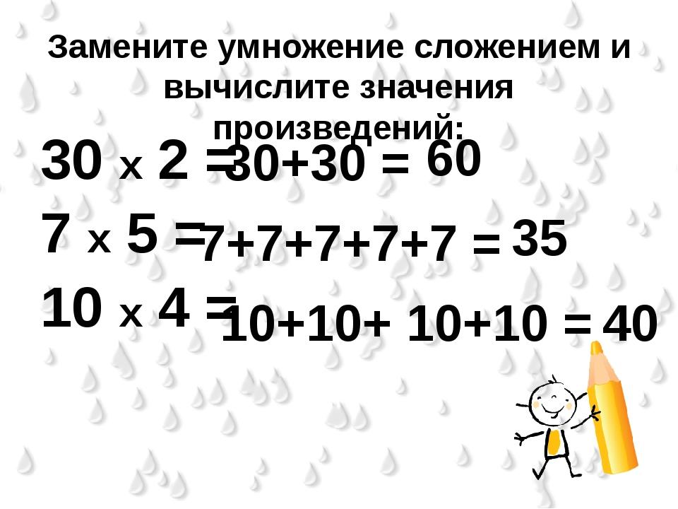 Замените умножение сложением и вычислите значения произведений: 30 х 2 =  ...