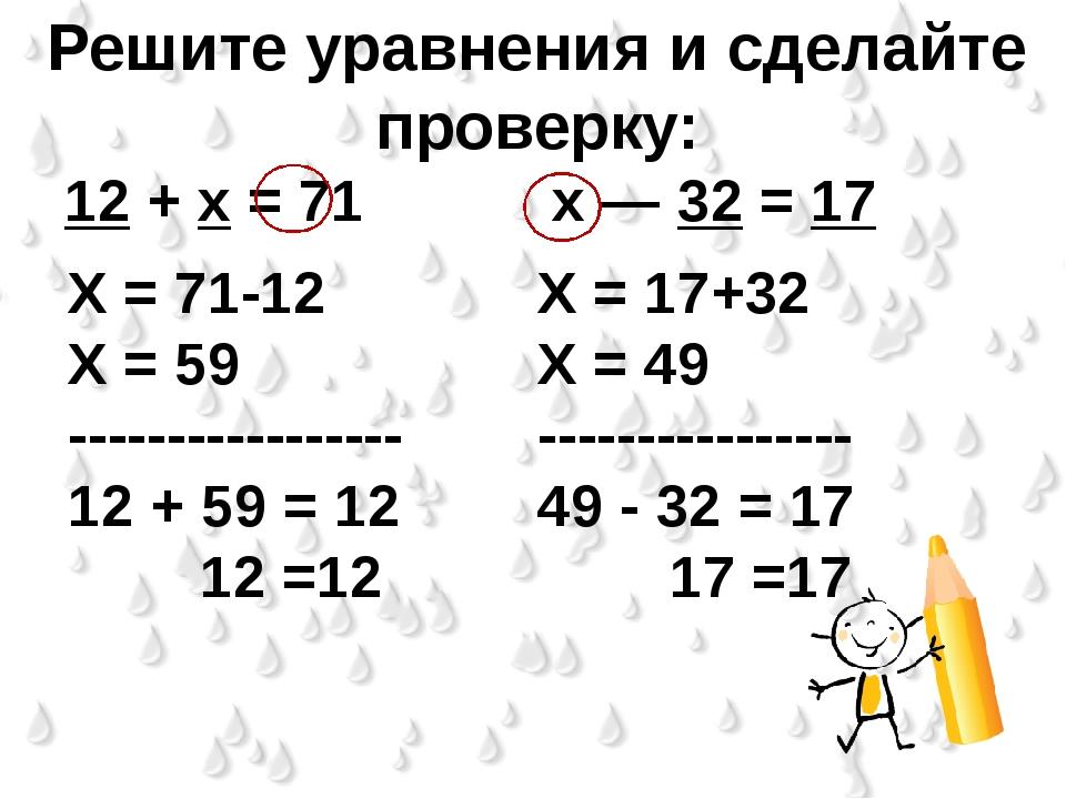 Решите уравнения и сделайте проверку: 12 + х = 71          х — 32 =...