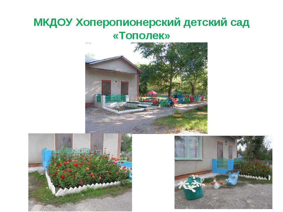 МКДОУ Хоперопионерский детский сад «Тополек»