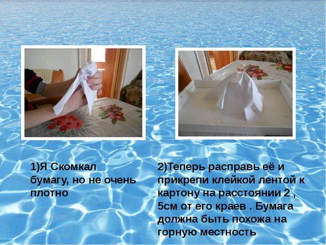 1)Я Скомкал бумагу, но не очень плотно 2)Теперь расправь её и прикрепи клейк...