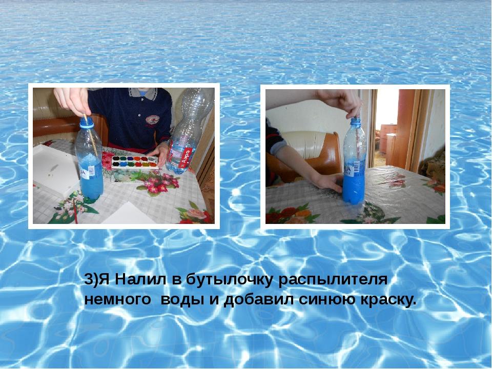 3)Я Налил в бутылочку распылителя немного воды и добавил синюю краску.