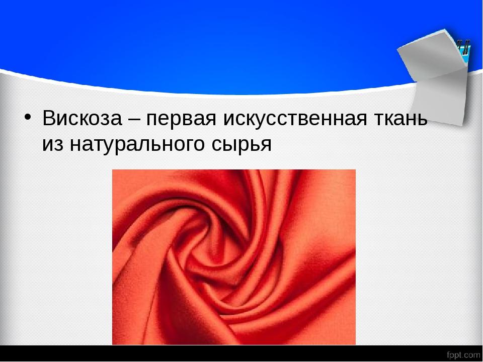 Вискоза – первая искусственная ткань из натурального сырья