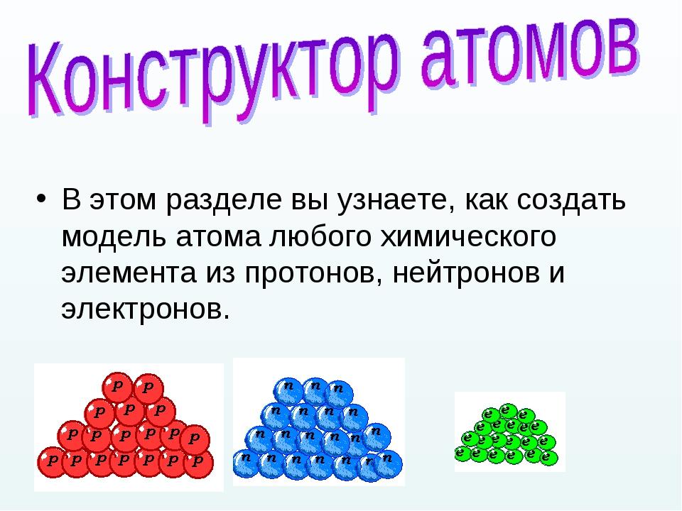 В этом разделе вы узнаете, как создать модель атома любого химического элемен...