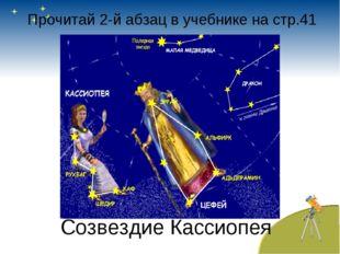 Прочитай 2-й абзац в учебнике на стр.41 Созвездие Кассиопея