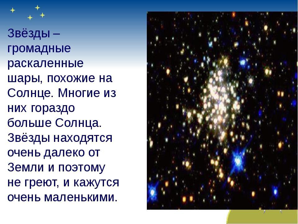 Звёзды – громадные раскаленные шары, похожие на Солнце. Многие из них горазд...