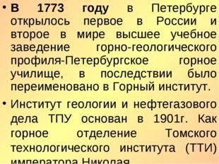 В 1773 году в Петербурге открылось первое в России и второе в мире высшее уче