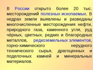 В России открыто более 20 тыс. месторождений полезных ископаемых. В недрах зе