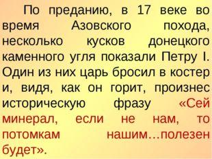 По преданию, в 17 веке во время Азовского похода, несколько кусков донецкого