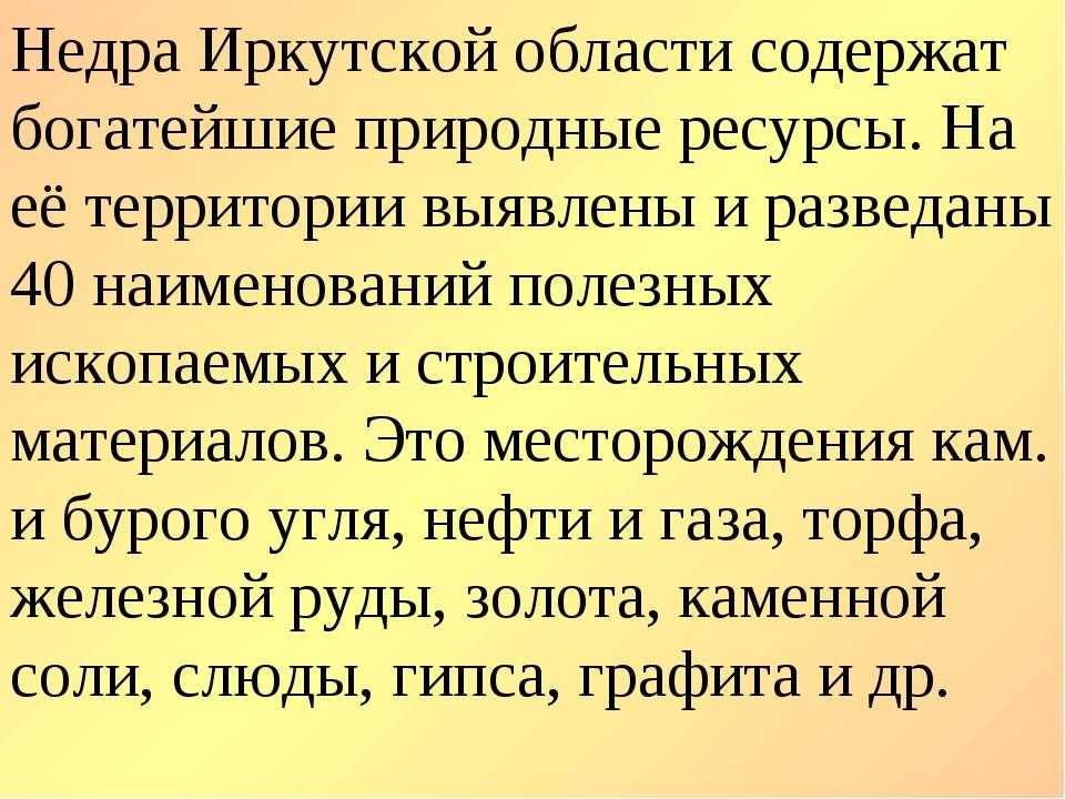 Недра Иркутской области содержат богатейшие природные ресурсы. На её территор...