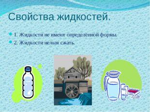 Свойства жидкостей. 1. Жидкости не имеют определённой формы. 2. Жидкости нель