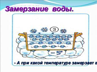 Замерзание воды. - А при какой температуре замерзает вода?