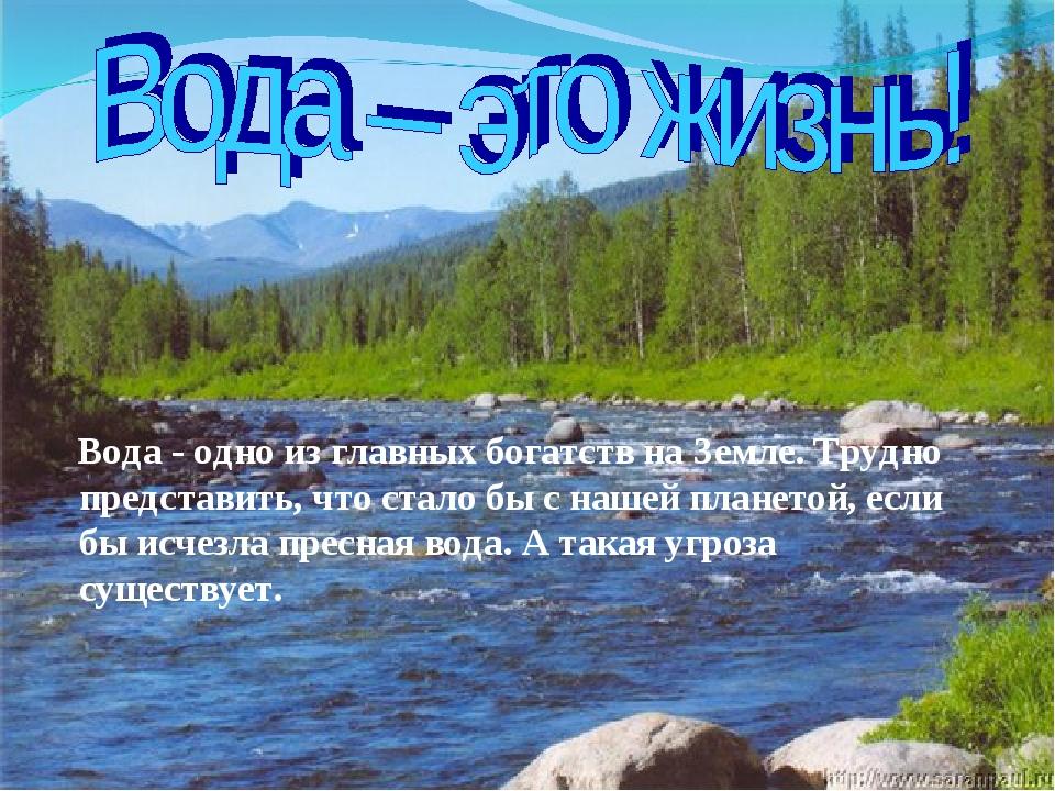 Вода - одно из главных богатств на Земле. Трудно представить, что стало бы с...