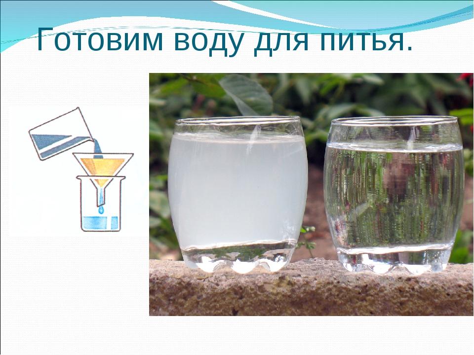 Готовим воду для питья. Профильтруйте воду через бумажный или многослойный тк...