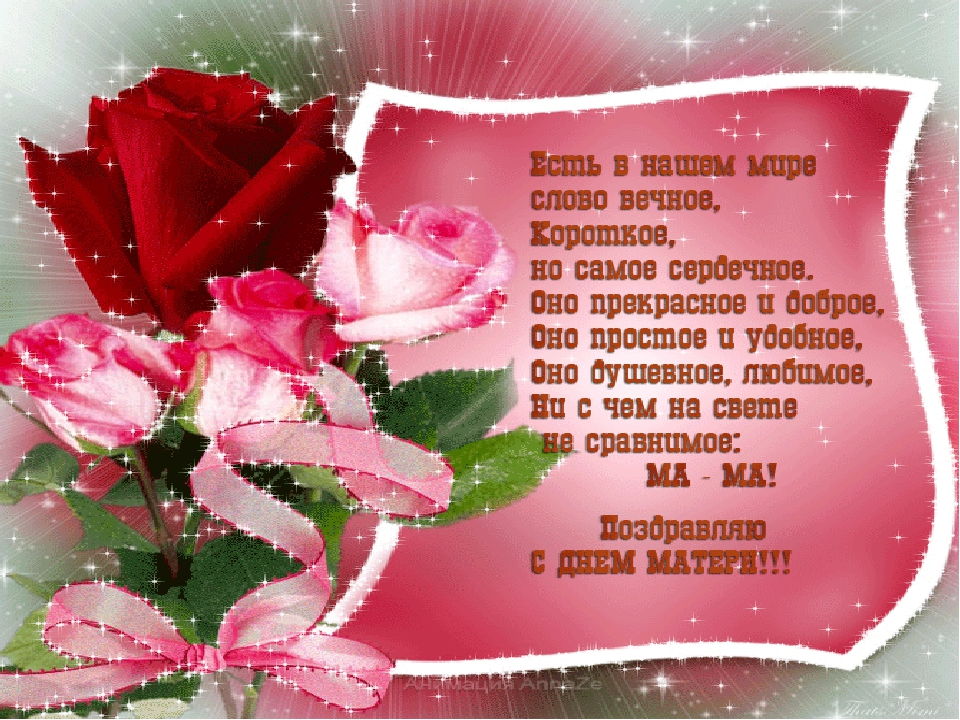 День матери открытка подруге