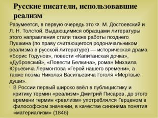 Разумеется, в первую очередь это Ф. М. Достоевский и Л. Н. Толстой. Выдающими