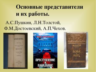 А.С.Пушкин, Л.Н.Толстой, Ф.М.Достоевский, А.П.Чехов. Основные представители