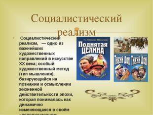 Социалистический реализм Социалистический реализм, — одно из важнейших художе