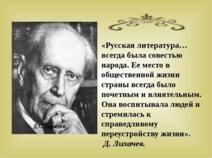 «Русская литература… всегда была совестью народа. Ее место в общественной жиз