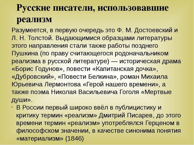 Разумеется, в первую очередь это Ф. М. Достоевский и Л. Н. Толстой. Выдающими...