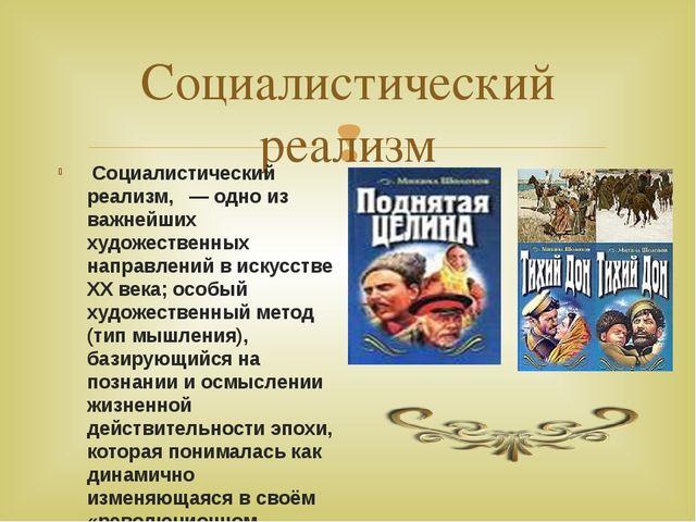 Социалистический реализм Социалистический реализм, — одно из важнейших художе...