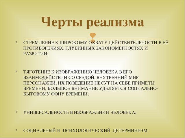 СТРЕМЛЕНИЕ К ШИРОКОМУ ОХВАТУ ДЕЙСТВИТЕЛЬНОСТИ В ЕЁ ПРОТИВОРЕЧИЯХ, ГЛУБИННЫХ З...