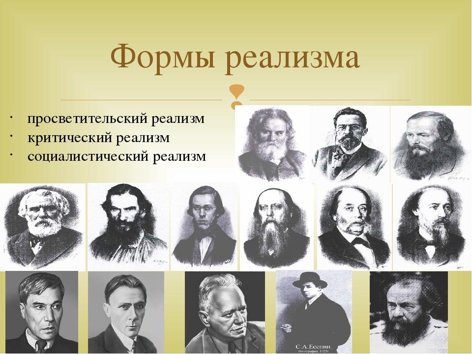 Формы реализма просветительский реализм критический реализм социалистический...