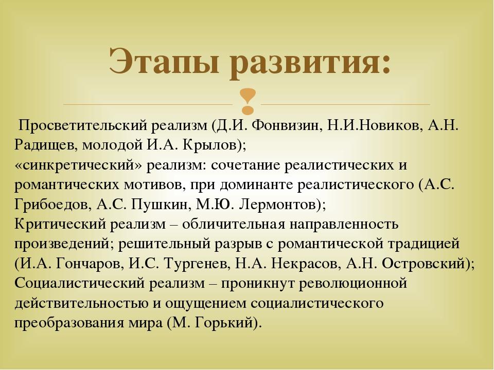 Этапы развития: Просветительский реализм (Д.И. Фонвизин, Н.И.Новиков, А.Н. Ра...