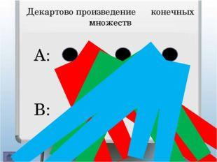 Декартово произведение двух конечных множеств В и А в ряде случаев удобно за