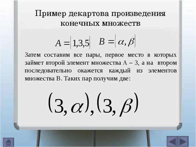Составим все пары, первое место в которых займет третий – последний элемент м...