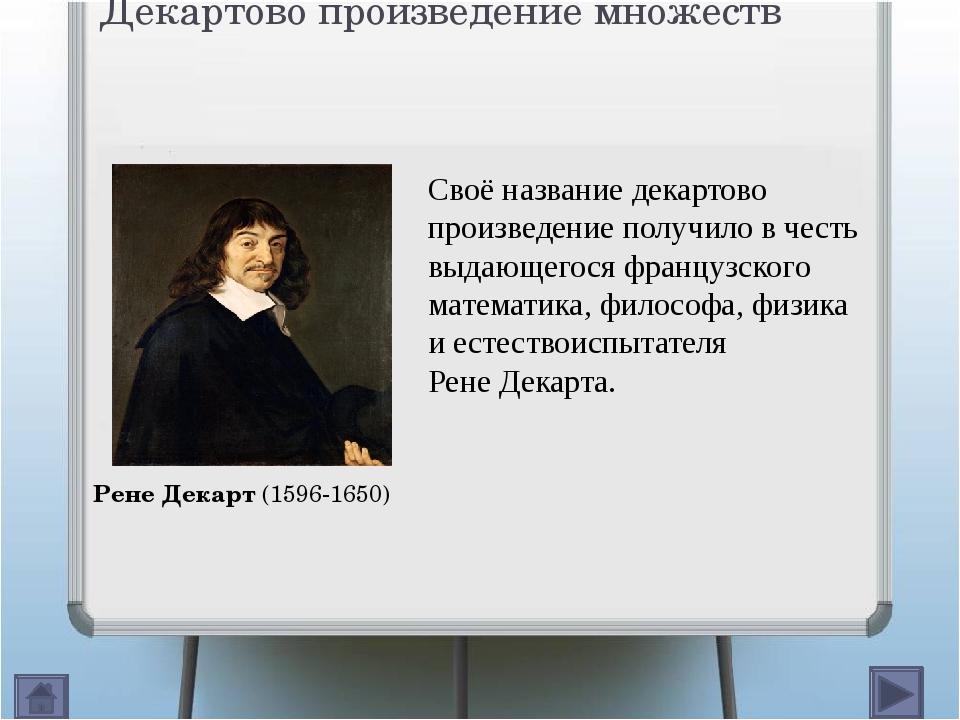 Декартовым произведением множеств A и B называется множество АхВ, состоящее и...
