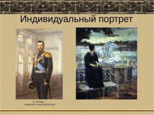 Индивидуальный портрет Э. Липгарт. Император Николай Второй
