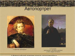 Автопортрет К. Брюллов. Автопортрет В. Тропинин. Автопортрет с кистями и пали