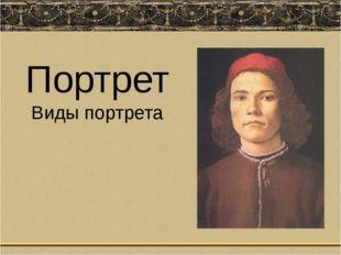Портрет Виды портрета